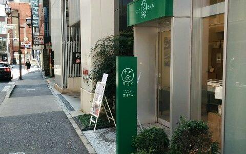 Cha−cafe深緑茶房に行ってみました