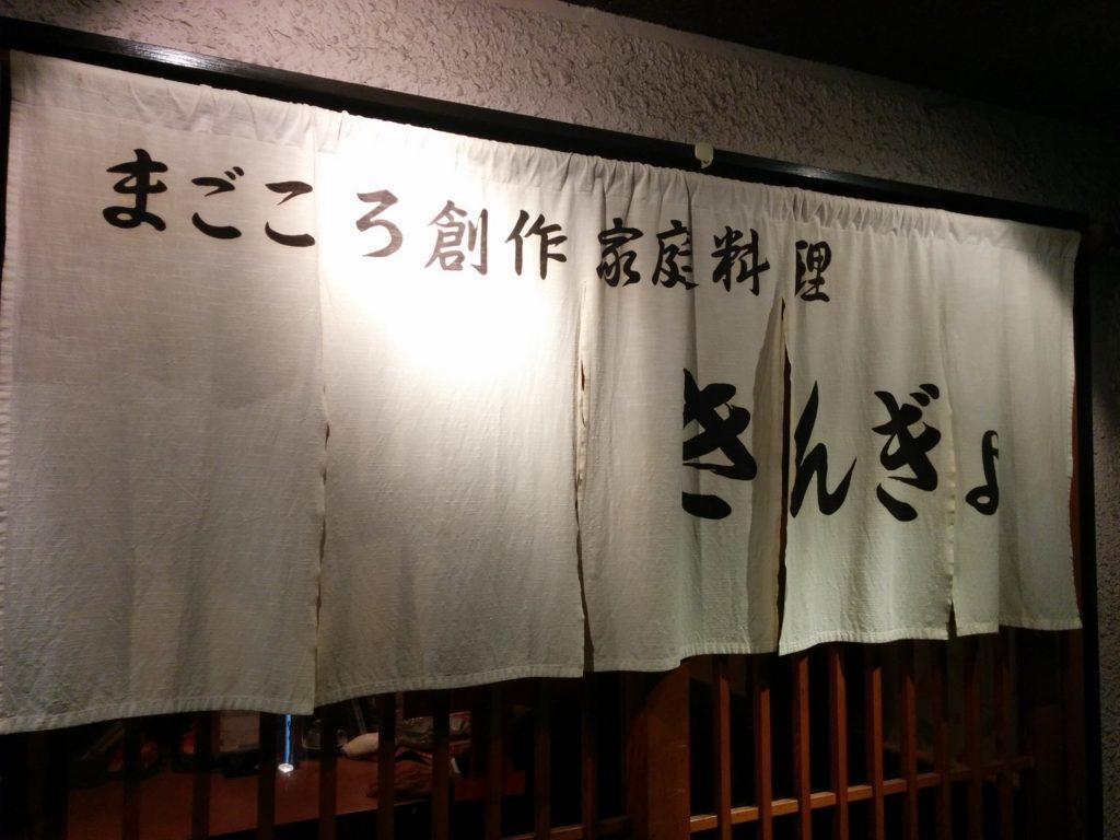 江坂駅近くの「きんぎょ」