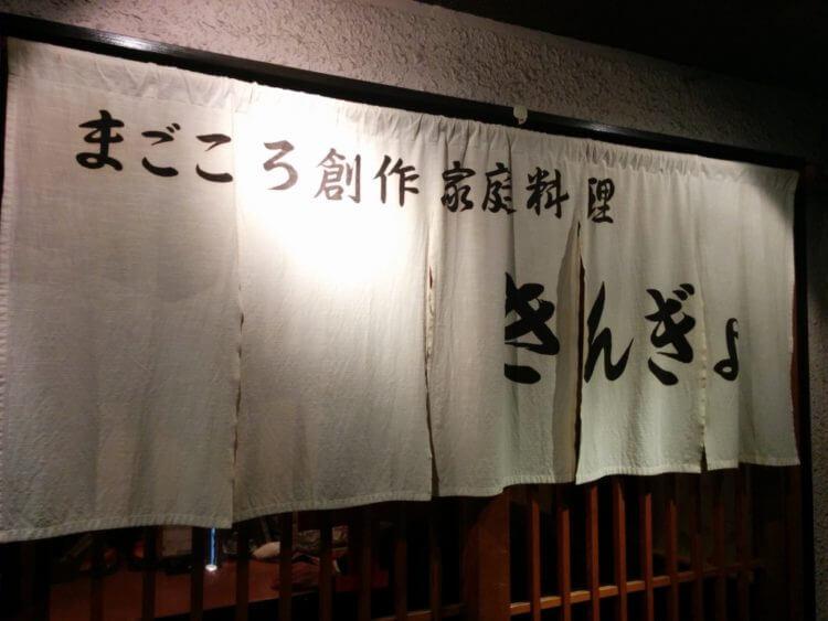 大阪府吹田市 江坂駅近くの「きんぎょ」は女主人と常連さんと一緒にお酒を楽しめる美味しい居酒屋でした