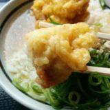 丸亀製麺の『鶏天』で「天茶漬け」を食べよう