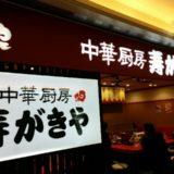 中華厨房寿がきや