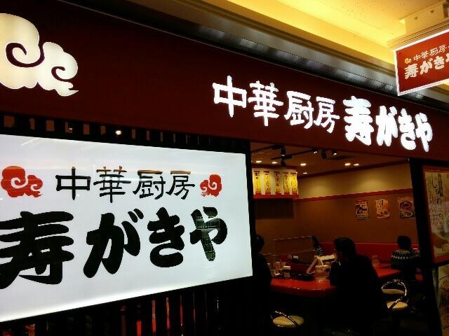 名古屋駅からすぐ近く!高級な寿がきや「中華厨房寿がきや」で晩酌したい!