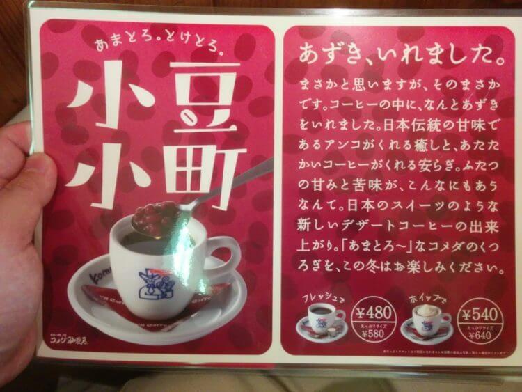 コメダ珈琲の「小豆小町」は『おしるこ』みたいで甘くて美味しい