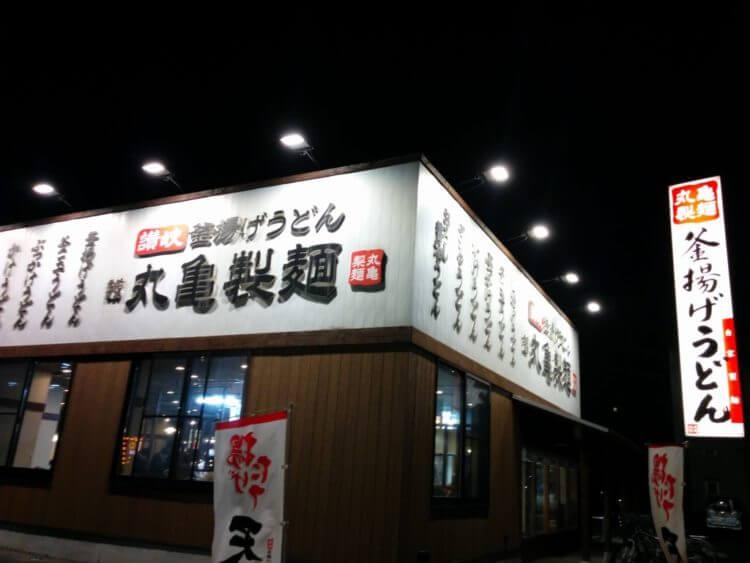 丸亀製麺の裏技メニュー「お茶漬け」