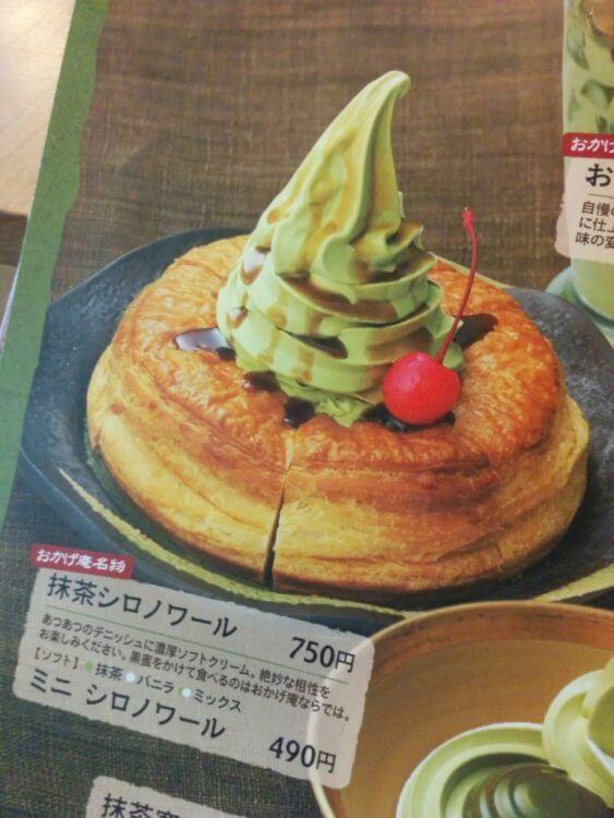 和風なコメダ「甘味喫茶おかげ庵」に毎日通いたい!