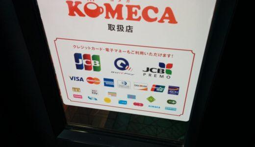 コメダ珈琲でクレジットカードが使えます!