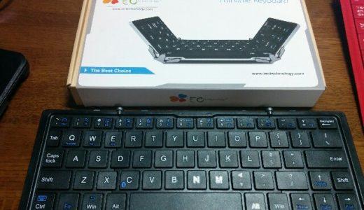 折りたたみ式のBluetoothキーボードを使って、タブレットで文章を作成する