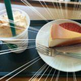 スタバでチーズケーキ