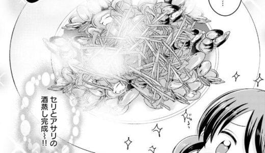 まさかの雑草グルメ漫画『ほおばれ!草食女子』