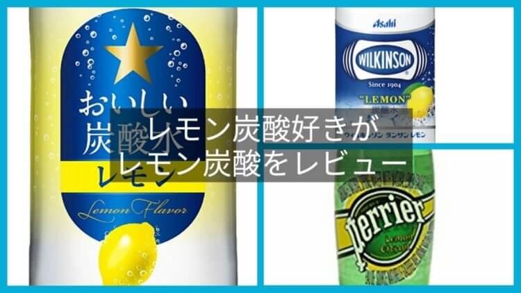 レモン炭酸
