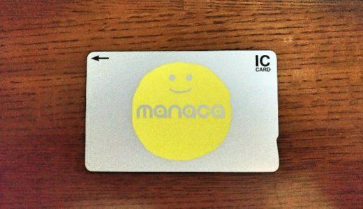名古屋の交通電子マネー『manaca』がクレジットカードに?オートチャージ対応らしい