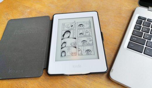 Kindle Paperwhiteマンガモデルをレビュー!たっぷり保存できて最高ですね!