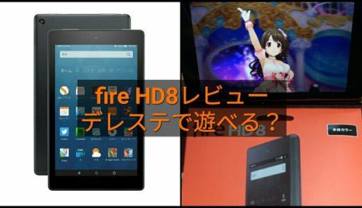 高コスパなタブレット『Fire HD8』レビュー。購入前にこれだけは知っておこう!