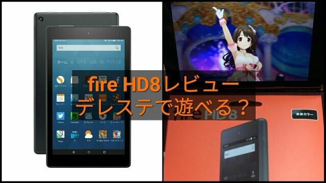 Fire HD8
