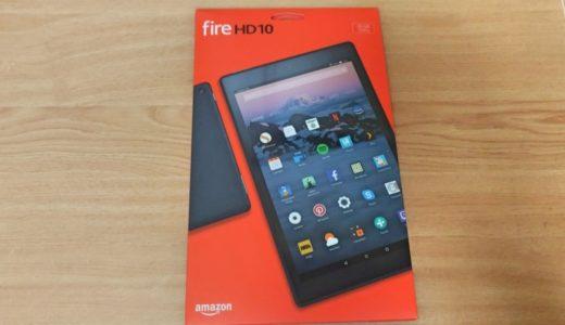 Amazonの『Fire HD10』をレビュー。大画面10インチのタブレットでは格安のモデルです!