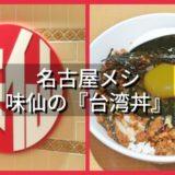 味仙の台湾丼