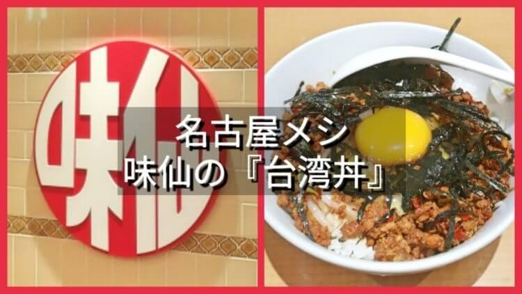 味仙JR名古屋駅『台湾丼』は辛くてウマい