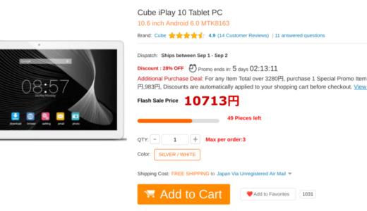 動画視聴に最適!格安10インチタブレット Cube iPlay 10レビュー【デレステ動作報告有り】