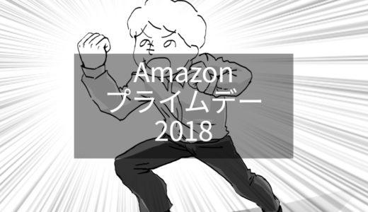 【2018年Amazonプライムデー】事前準備方法やおすすめガジェット等を紹介!【終了】