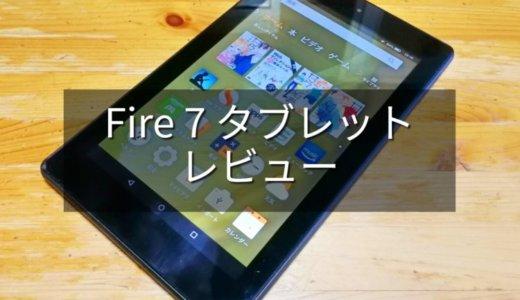 【2018年プライムデーに登場!】Amazonの『Fire 7 タブレット』をレビュー!購入前にこれだけは知っておこう!