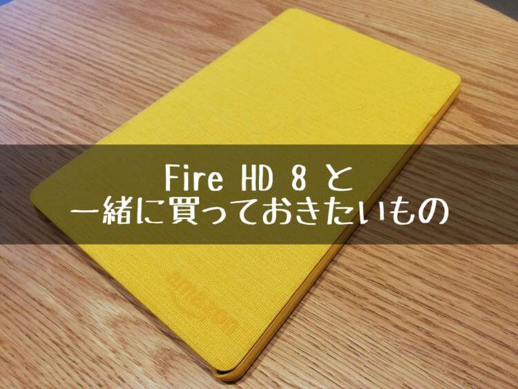 Fire HD 8と一緒に買っておきたいもの