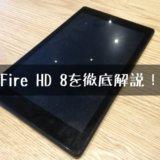 Fire HD 8を徹底解説!