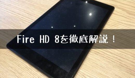【Amazonサイバーマンデー】最強のコスパタブレットFire HD8(2018年モデル)のメリットや使い方を徹底解説!