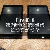 Fire HD 8の第8世代と第7世代
