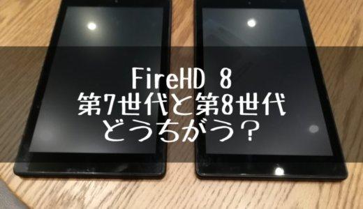 『Fire HD 8』の第7世代(2017年)と第8世代(2018年)の違いを解説。僅かな変化ですが便利になりました!