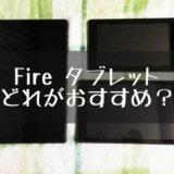 Fire タブレットはどれがおすすめか?