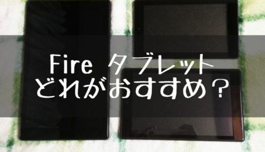 Fireタブレット3種類を比較。用途別におすすめ端末を解説!【Fire 7/HD 8/HD 10】