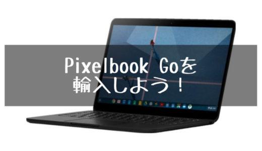 『Pixelbook Go』を日本国内に輸入しよう。米Amazonから購入する方法を紹介!
