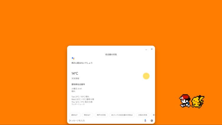 Pixelbook_Go_Googleアシスタント